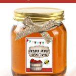 rosh-hashanah-labels-1